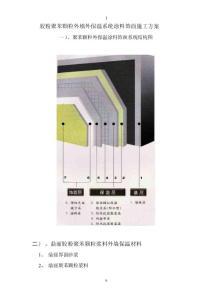 膠粉聚苯顆粒外墻外保溫系統涂料飾面施工方案