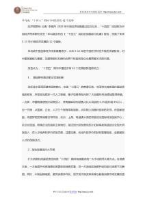 """毕马威:""""十四五""""期间中国经济的12个趋势"""