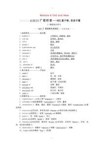 新課改2020版高考英語一輪復習module6oldandnew學案含解析外研版必修3