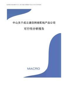 中山关于成立通信网络配线产品公司可行性分析报告(范文)