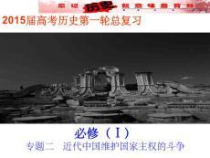 高中历史教学近代中国维护国家主权的斗争