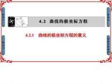 【課堂新坐標】201x-201x學年高中數學蘇教版選修(1)