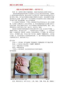 我的151道四川菜谱