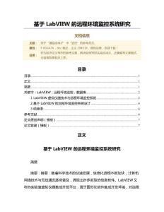 基于LabVIEW的远程环境监控系统研究(经济论文)