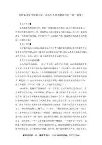 考研备考中国传媒大学,我为什么要选择新祥旭一对一辅导?