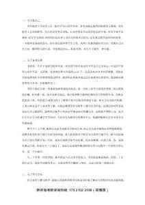 中国传媒大学考研辅导班为什么都选择新祥旭?