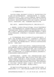 2022年北京科技大学信息与通信工程专业考研必看成功上岸前辈复习经验分享