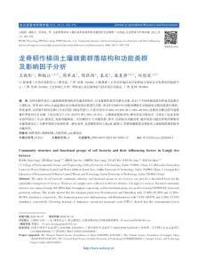 龙脊稻作梯田土壤细菌群落结构和功能类群及影响因子分析