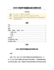 20XX年四平市腮腺炎流行病学分析(论文范文)
