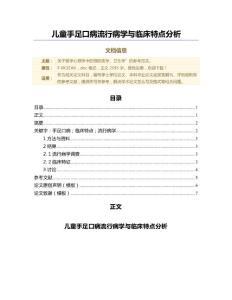 儿童手足口病流行病学与临床特点分析(经济论文)