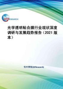 光學透明粘合膜行業現狀深度調研與發展趨勢報告(2021版本)