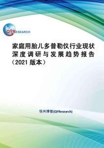 家庭用胎兒多普勒儀行業現狀深度調研與發展趨勢報告(2021版本)