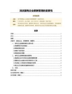 浅谈国有企业薪酬管理的重要性(经济论文)