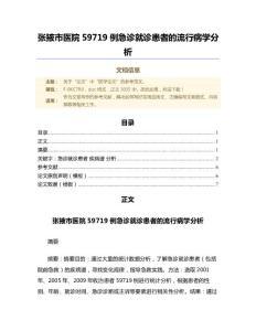 張掖市醫院59719例急診就診患者的流行病學分析(論文范文)