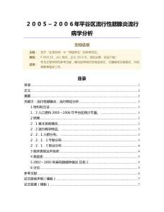 2005~2006年平谷區流行性腮腺炎流行病學分析(醫學論文)