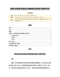 西安市原发性高血压患病情况的流行病学研究(医学论文)