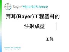 拜耳工程塑料的注射成型