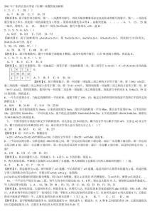 广东公务员考试