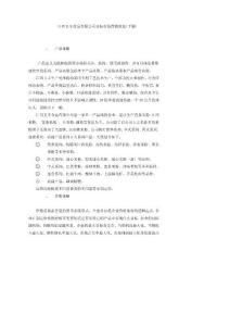 江西五丰食品有限公司目标市场营销策划下篇