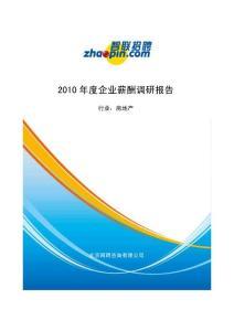 2010年度企业薪酬调研报告-房地产(智联权威版)