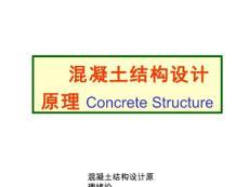 混凝土结构设计原理绪论课件