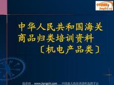 海关商品编码培训资料吴同文中华讲师网ppt课件