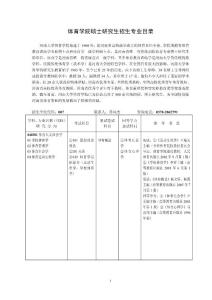 2012河南大学研究生招生专业目录 参考书目 第一部分