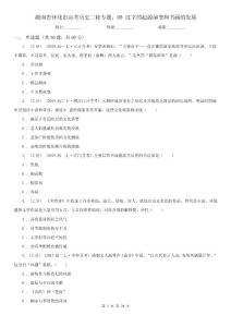 湖南省懷化市高考歷史二輪專題:08 漢字的起源演變和書畫的發展