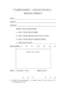 个人独资企业公文资料(委托书、申请书)
