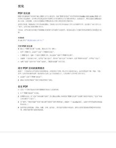 PDF优化说明书