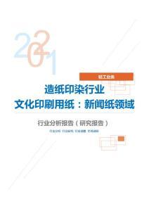 轻工业类造纸印染行业文化印刷用纸:新闻纸领域分析报告(研究报告)