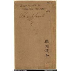 江湖尺牍分韵撮要合集 一二卷(1838)