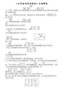 《大學物理簡明教程》課后習題答案(全)