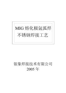 MIG熔化极氩弧焊不锈钢焊..