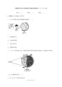 湘教版2020届地理结业测试模拟卷(三)(I)卷