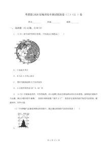 粵教版2020屆地理結業測試模擬卷(三)(II )卷