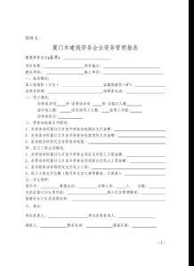 厦门市建筑劳务企业劳务管理报表