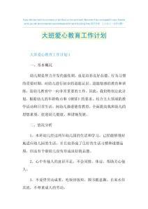 大班爱心教育工作计划.doc