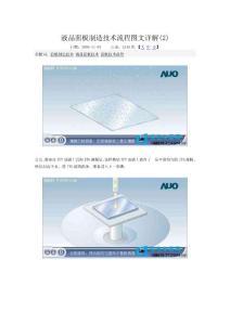 液晶面板制造技術流程圖文詳1