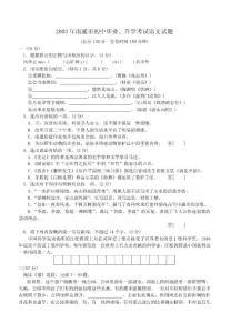 2003年湖北省仙桃潜江天门三市中考语文试题
