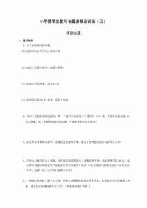 (卓越精品)小学升初中总复习数学归类讲解及训练(中-含答案).