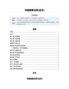 书画销售合同(全文)(实用应用文)
