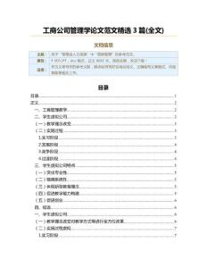 工商公司管理学论文范文精选3篇(全文)(实用应用文)