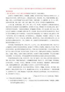 2019-2020年高考语文三轮冲刺专题04实用类阅读之科普与新闻练含解析
