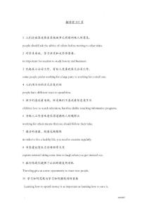 托福tpo翻译