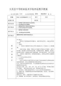 电子工业出版社出版,由马永祥主编的《电工技术基础》一书系列内容教案汇编