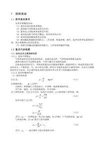 化工原理考研习题集