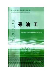 2010新版采油工中级工理论知识试题及答案