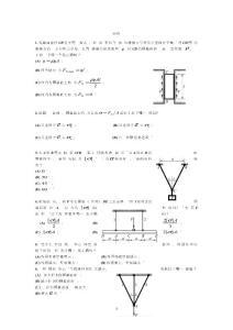 [矿大版]材料力学习题集113