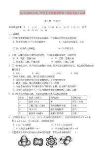 2019-2020年高一化学下学期模块结业(期末考试)试题